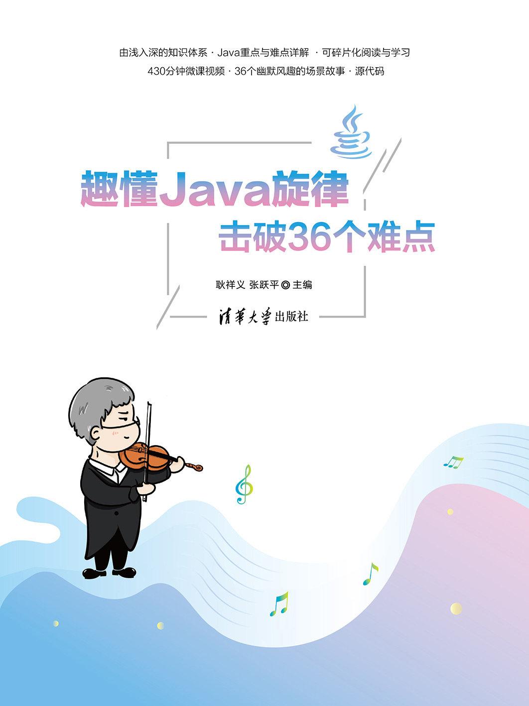 趣懂Java旋律,擊破36個難點-preview-1