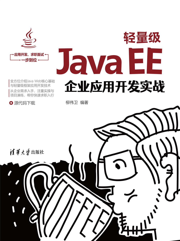 輕量級 Java EE 企業應用開發實戰-preview-1