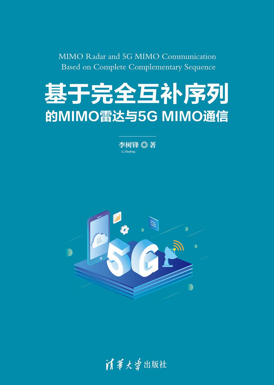基於完全互補序列的 MIMO 雷達與 5G MIMO 通信-preview-1