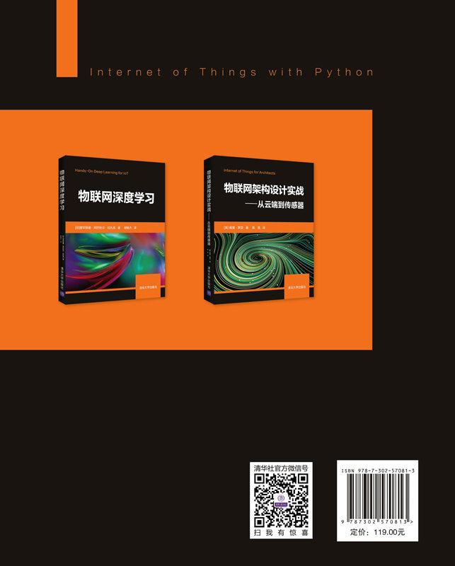 Python物聯網程序設計-preview-2