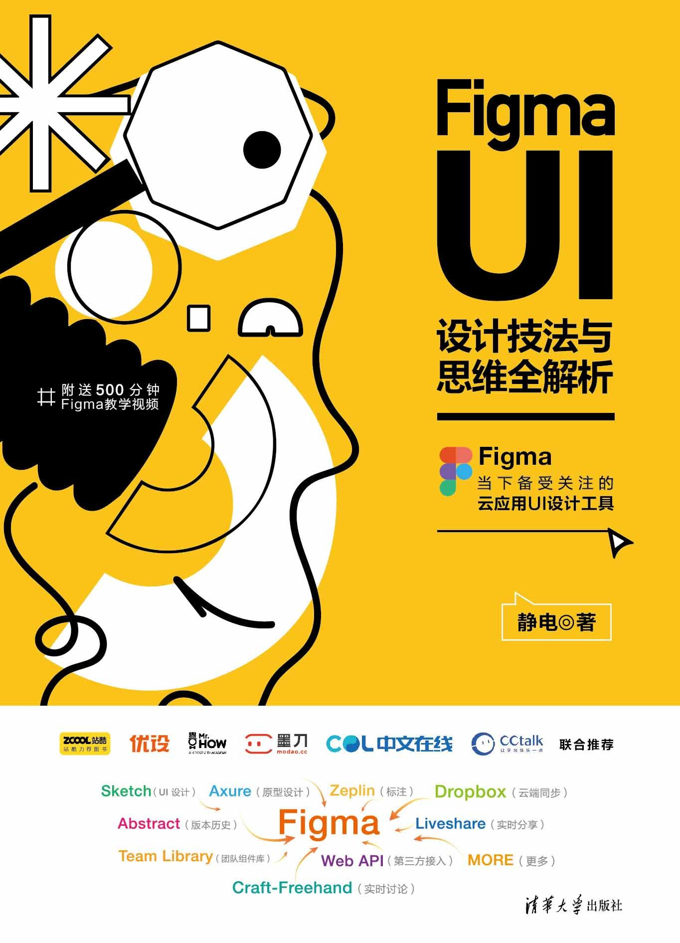 Figma UI設計技法與思維全解析-preview-1