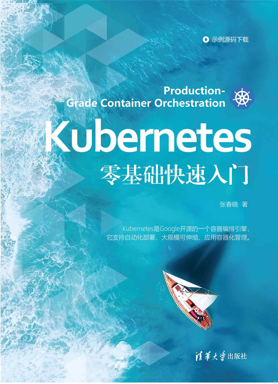 Kubernetes零基礎快速入門-preview-1
