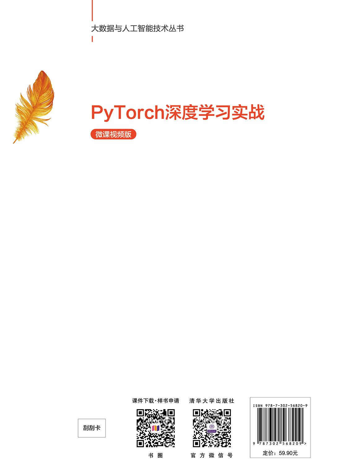 PyTorch 深度學習實戰 (微課視頻版)-preview-2