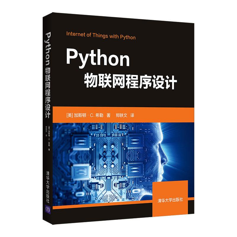Python物聯網程序設計-preview-3