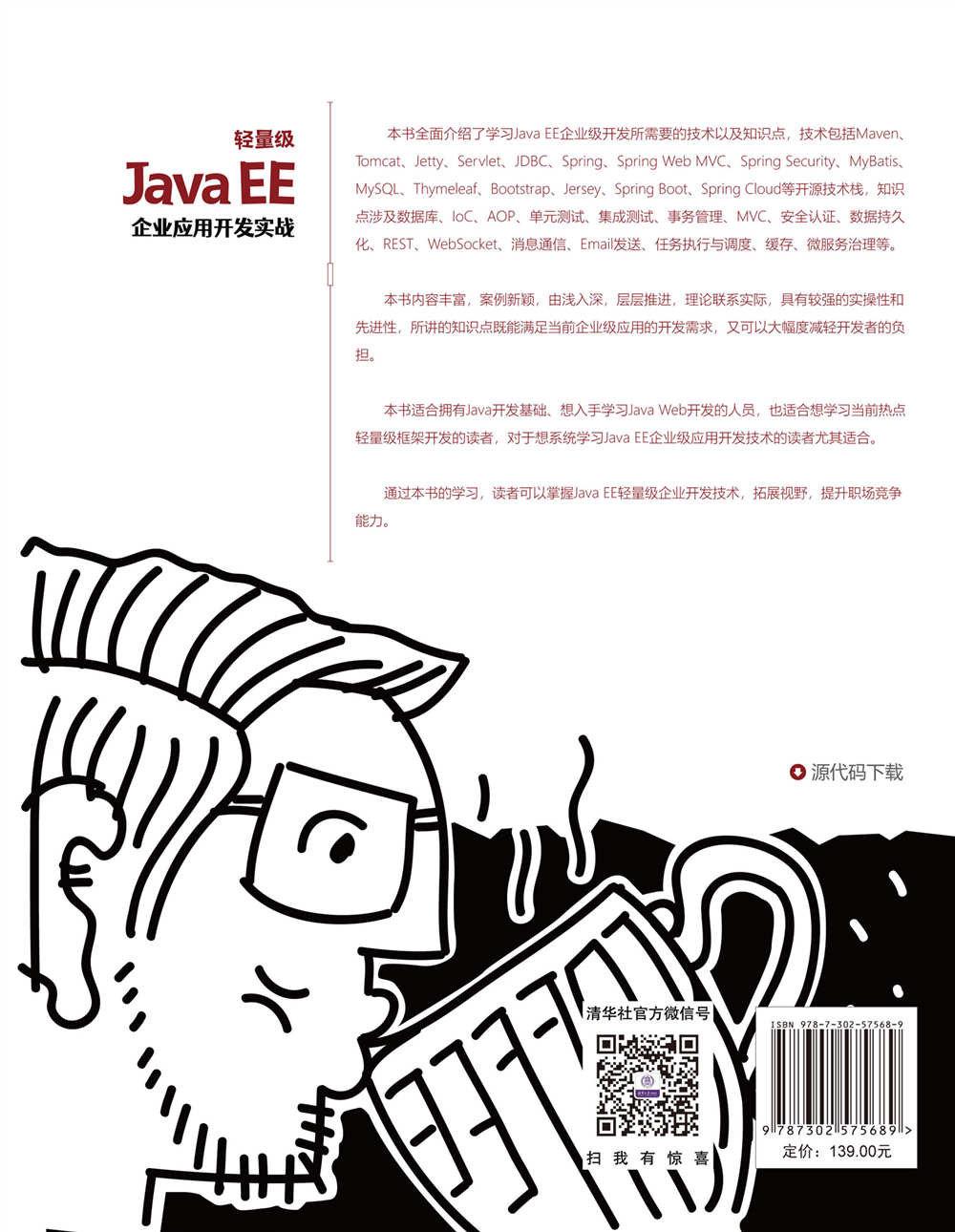 輕量級 Java EE 企業應用開發實戰-preview-2