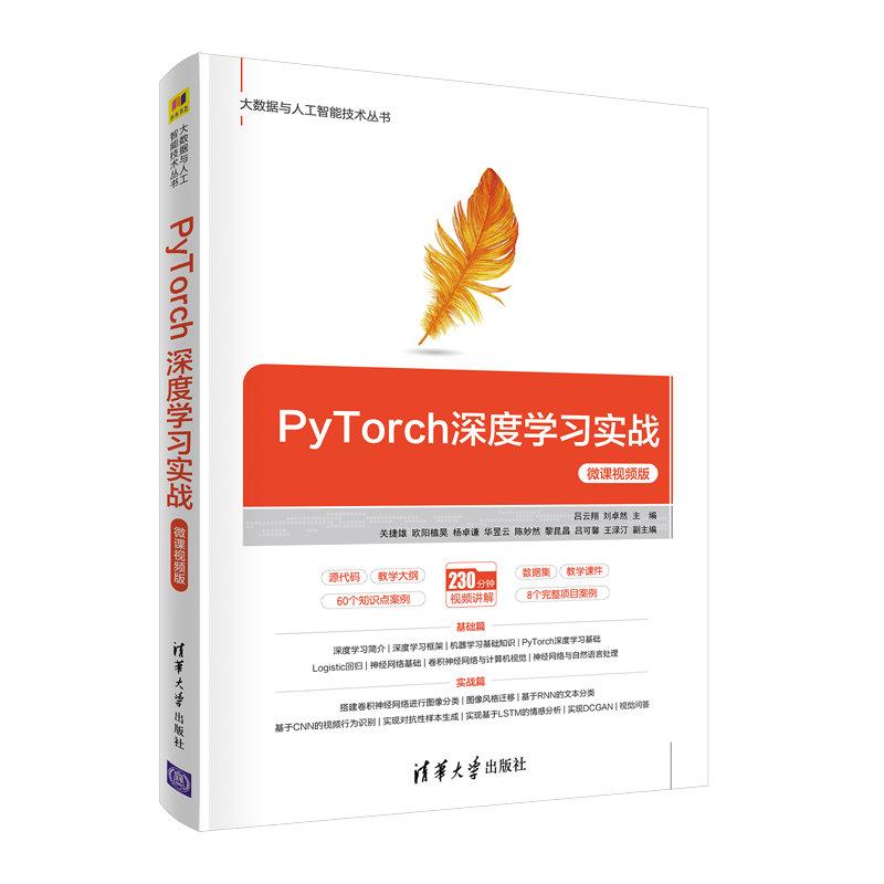PyTorch 深度學習實戰 (微課視頻版)-preview-3
