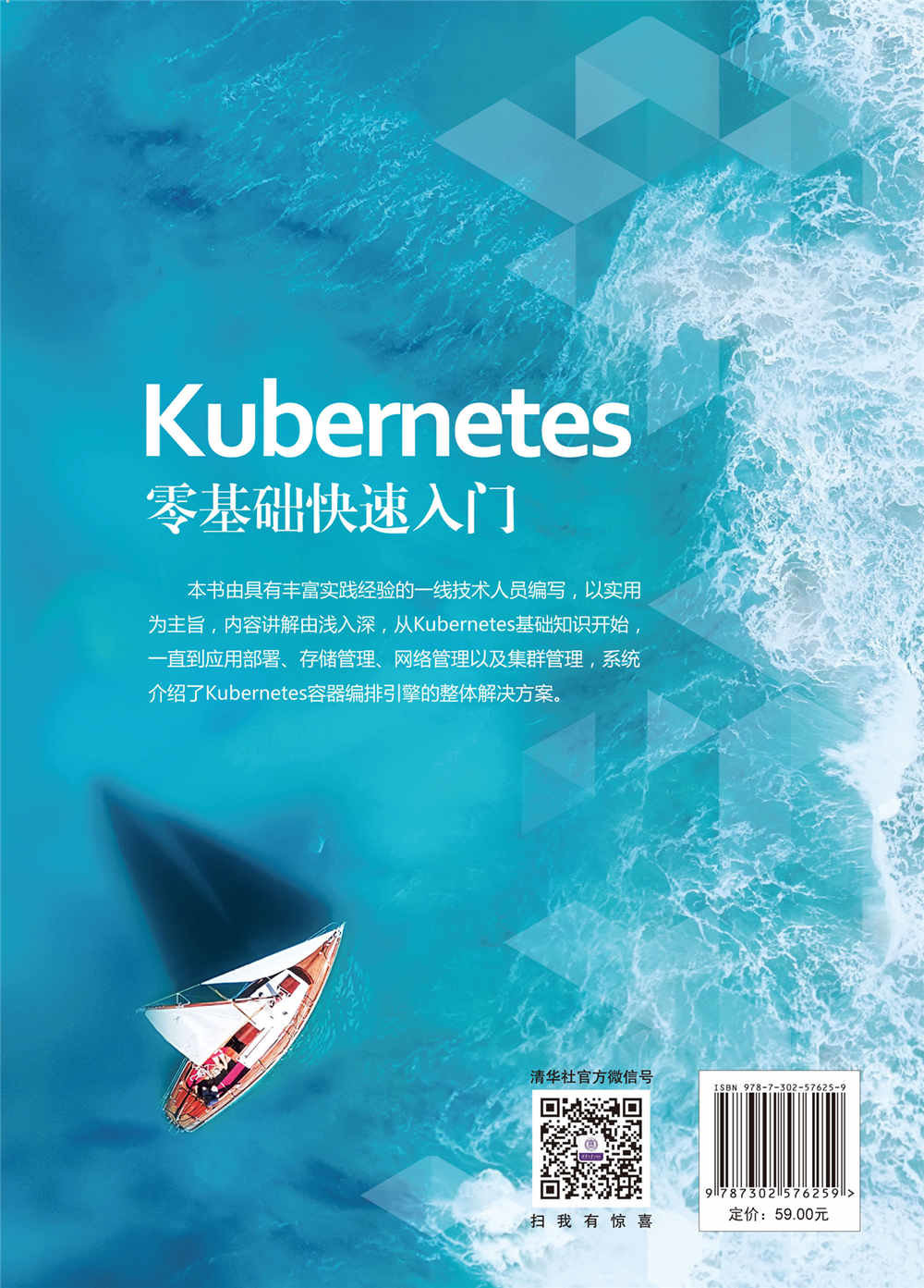 Kubernetes零基礎快速入門-preview-2