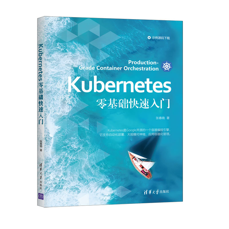 Kubernetes零基礎快速入門-preview-3