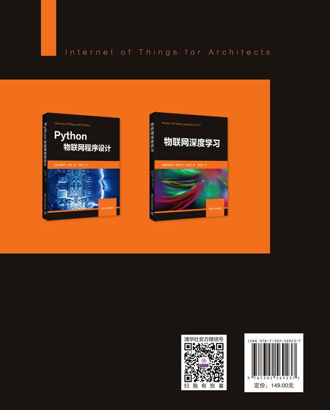 物聯網架構設計實戰——從雲端到傳感器-preview-2