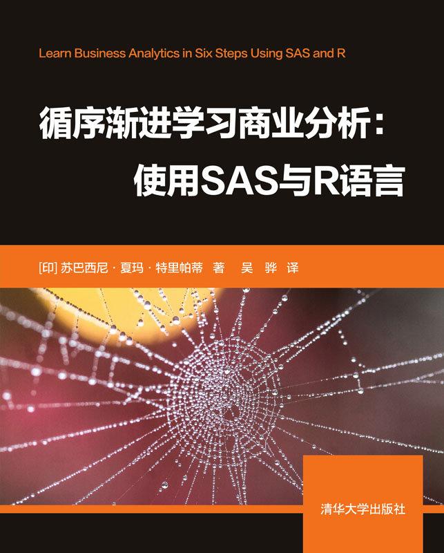 循序漸進學習商業分析:使用SAS與R語言-preview-1