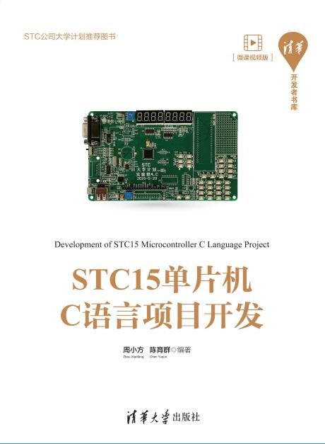 STC15單片機C語言項目開發-preview-1
