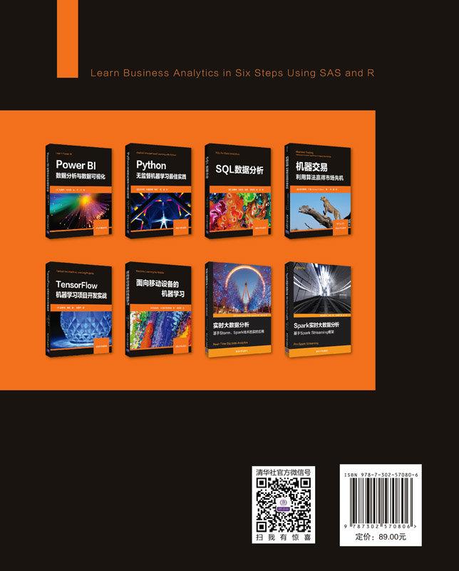 循序漸進學習商業分析:使用SAS與R語言-preview-2