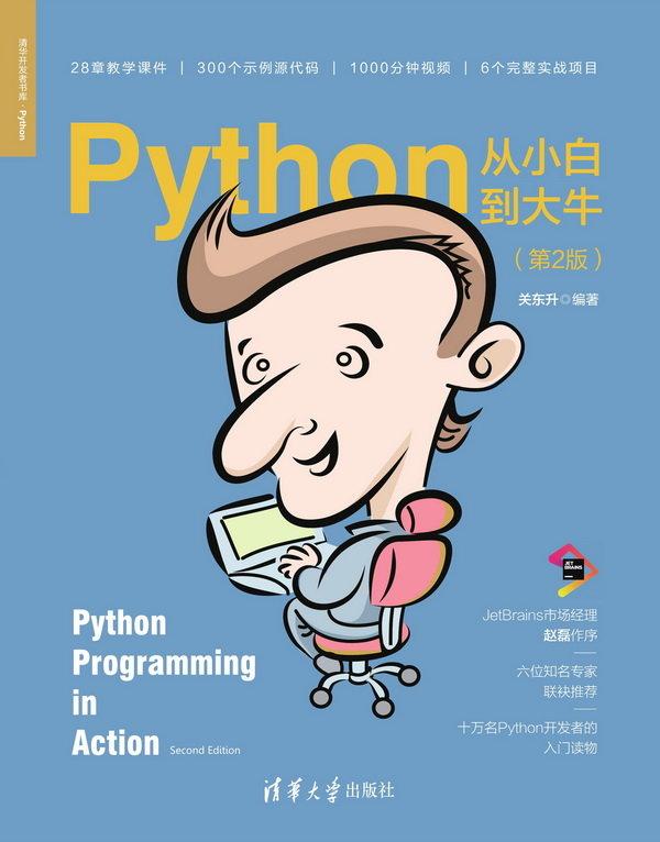 Python從小白到大牛(第2版)-preview-1