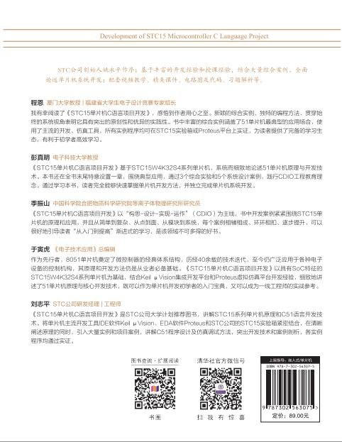 STC15單片機C語言項目開發-preview-2