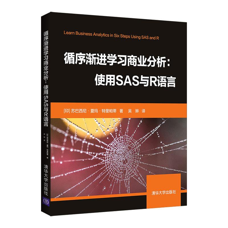 循序漸進學習商業分析:使用SAS與R語言-preview-3
