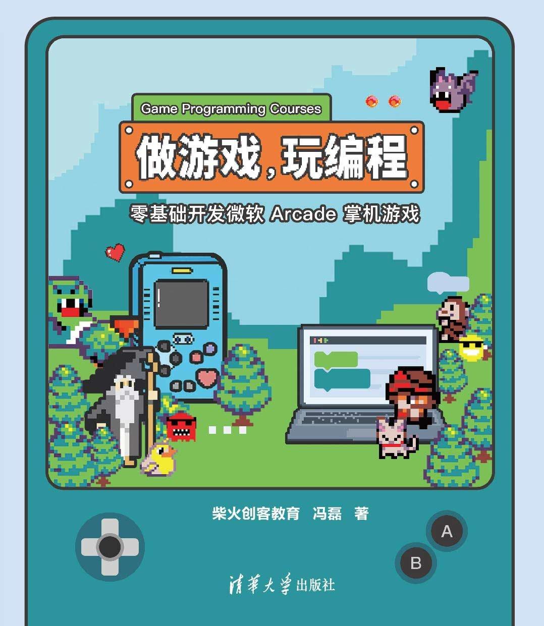 做游戲,玩編程——零基礎開發微軟 Arcade 掌機游戲-preview-1