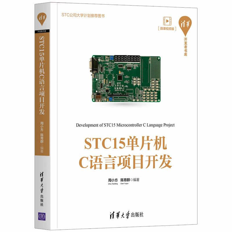 STC15單片機C語言項目開發-preview-3