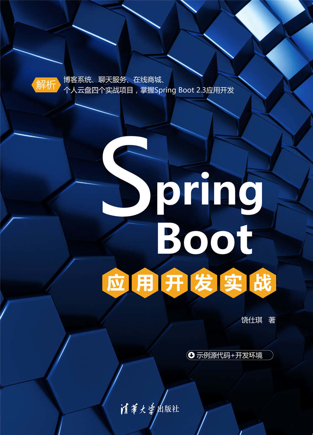 Spring Boot 應用開發實戰-preview-1