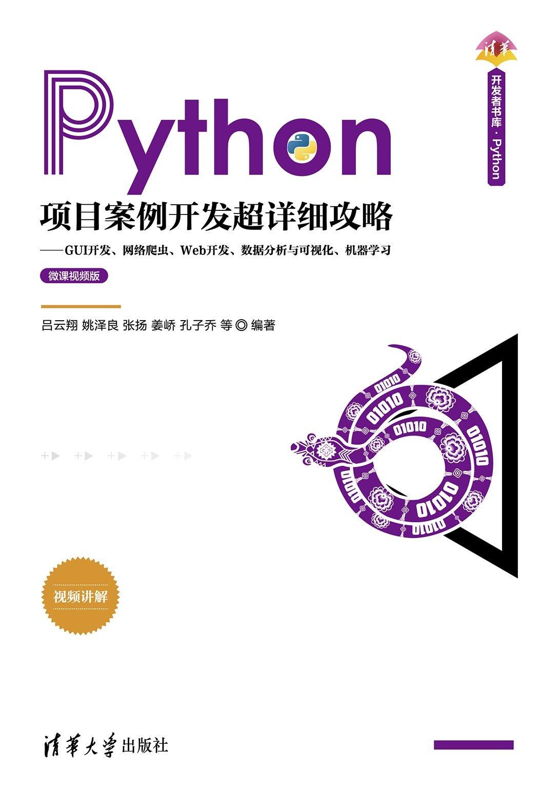 Python項目案例開發超詳細攻略——GUI開發、網絡爬蟲、Web開發、數據分析與可視化-preview-1