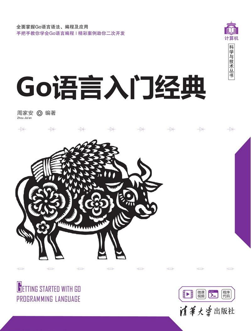 Go語言入門經典-preview-1