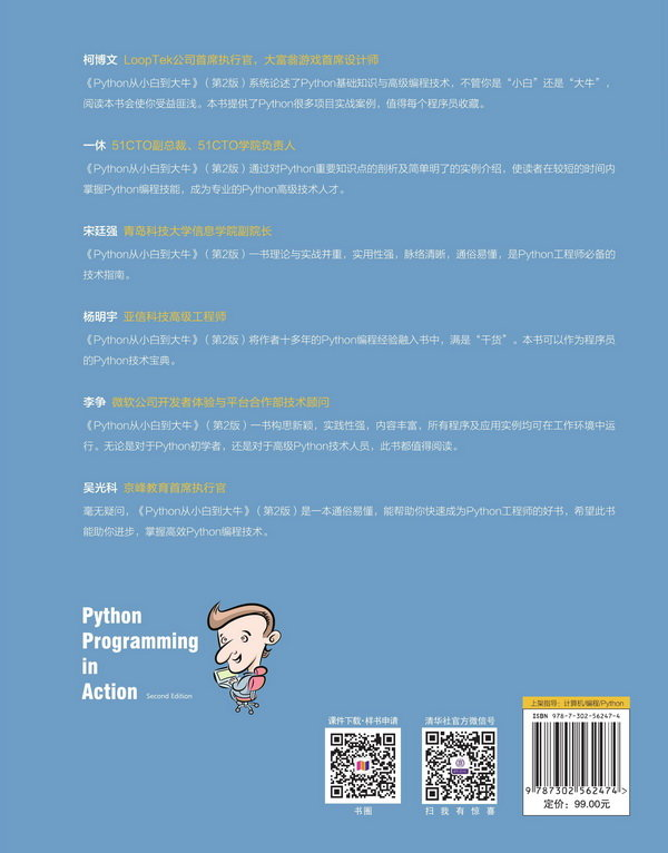 Python從小白到大牛(第2版)-preview-2