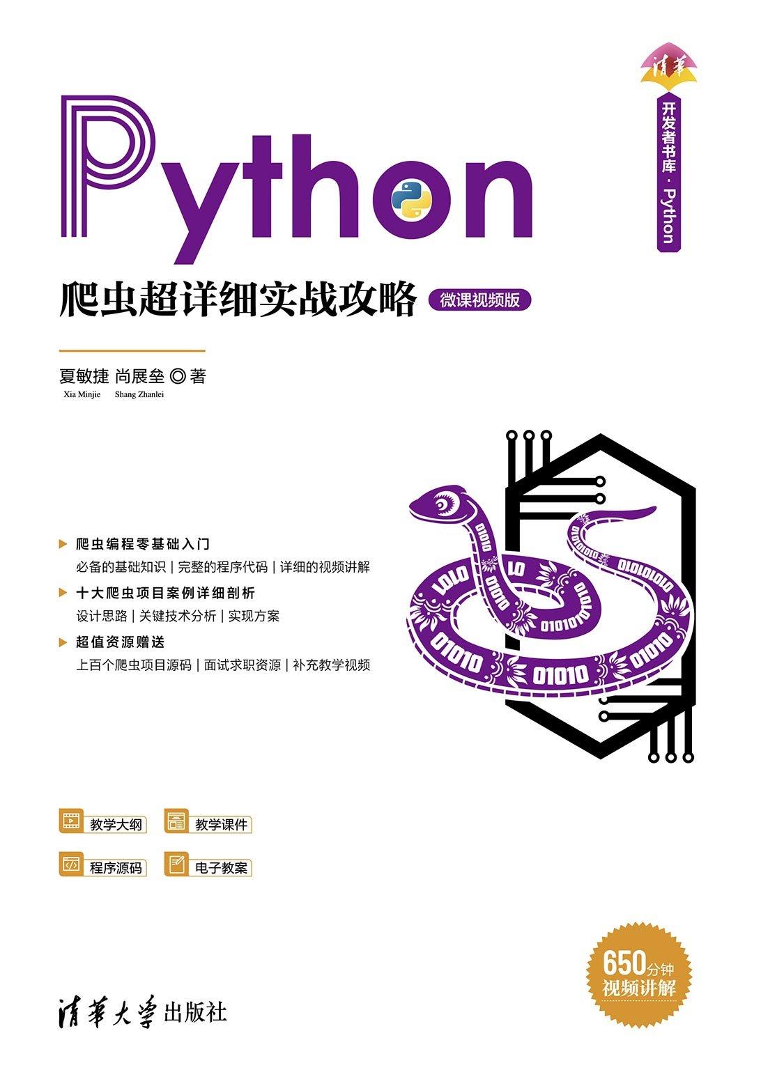 Python爬蟲超詳細實戰攻略-微課視頻版-preview-1