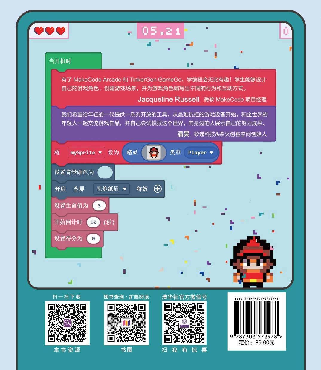 做游戲,玩編程——零基礎開發微軟 Arcade 掌機游戲-preview-2
