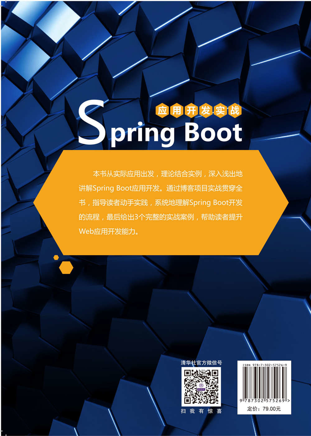 Spring Boot 應用開發實戰-preview-2