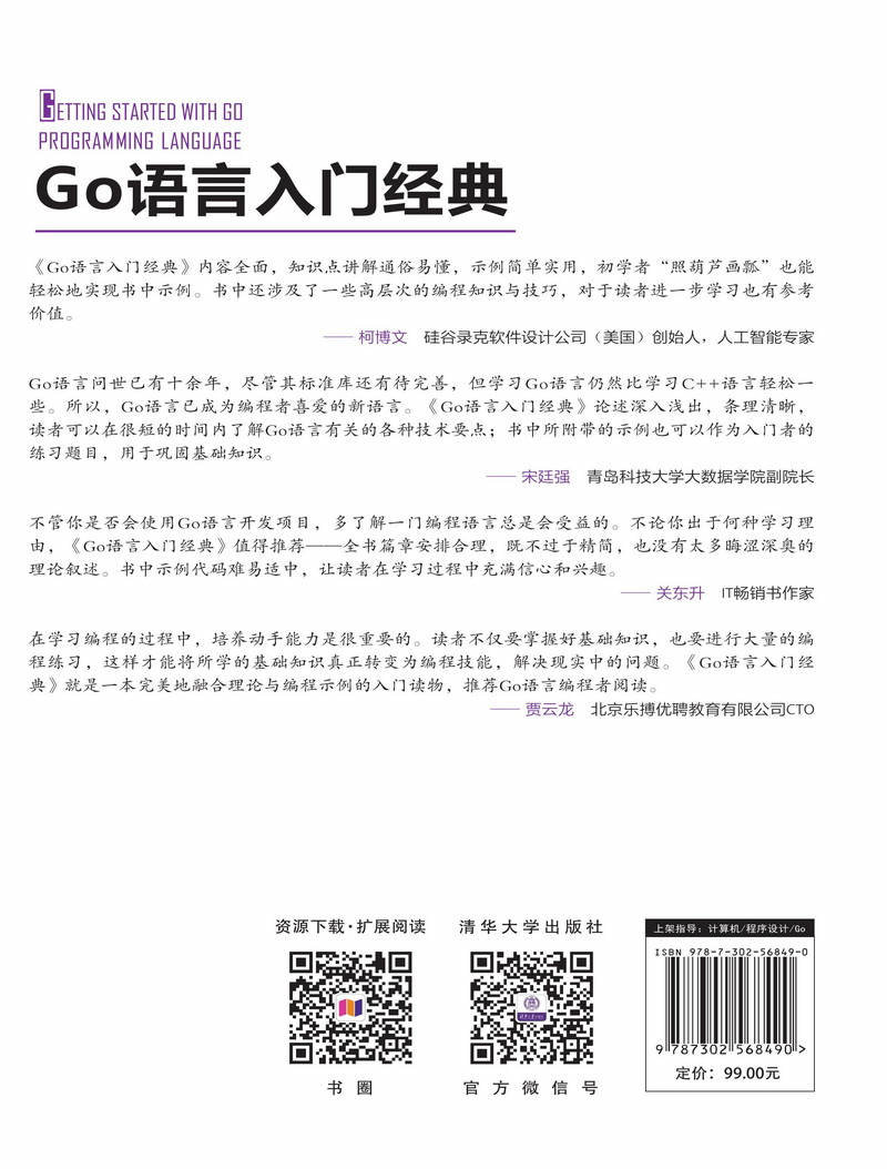 Go語言入門經典-preview-2