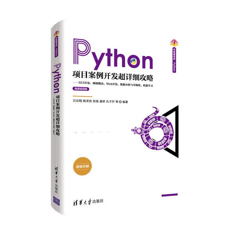 Python項目案例開發超詳細攻略——GUI開發、網絡爬蟲、Web開發、數據分析與可視化-preview-3