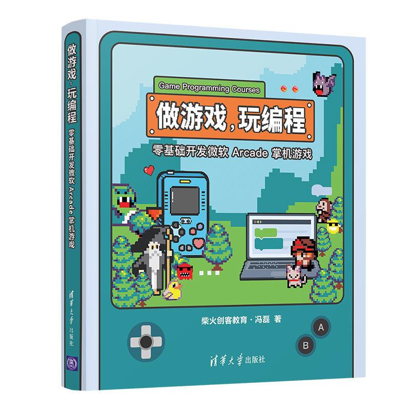 做游戲,玩編程——零基礎開發微軟 Arcade 掌機游戲-preview-3