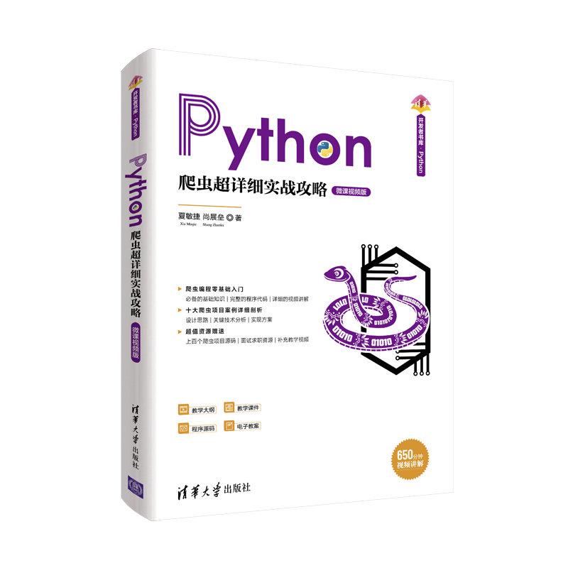 Python爬蟲超詳細實戰攻略-微課視頻版-preview-3