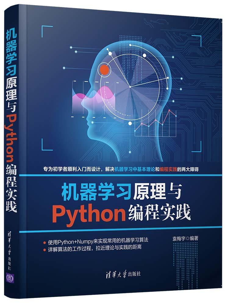 機器學習原理與Python編程實踐-preview-1