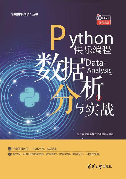 Python快樂編程——數據分析與實戰-preview-1
