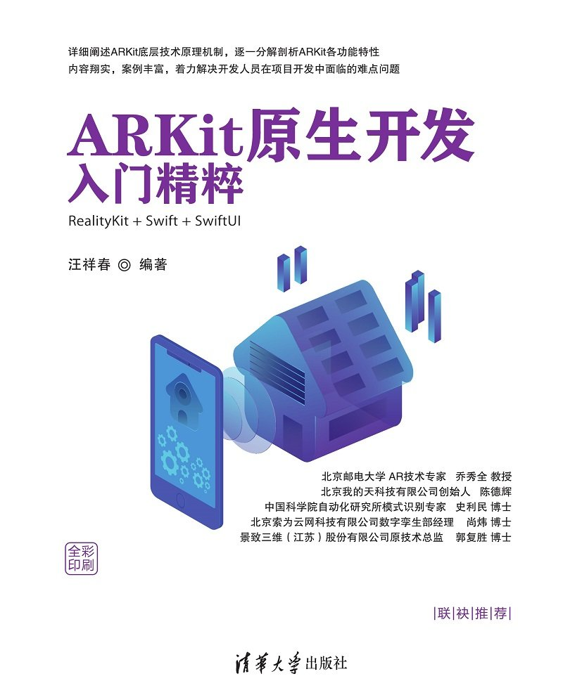 ARKit原生開發入門精粹——RealityKit + Swift + SwiftUI-preview-1