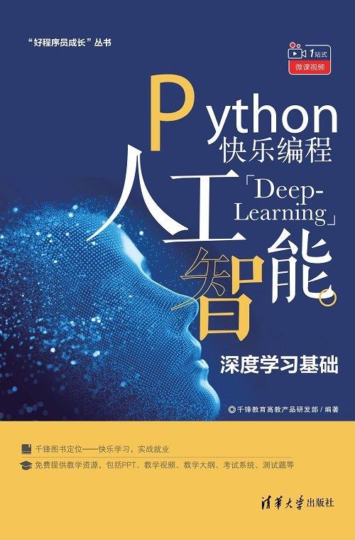 Python 快樂編程  人工智能—深度學習基礎-preview-1