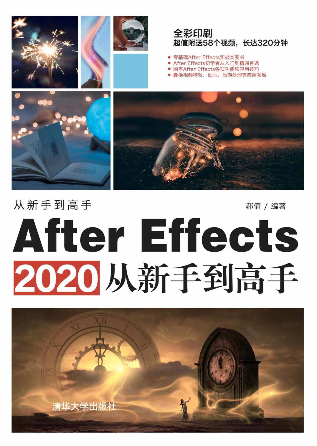 After Effects 2020從新手到高手-preview-1