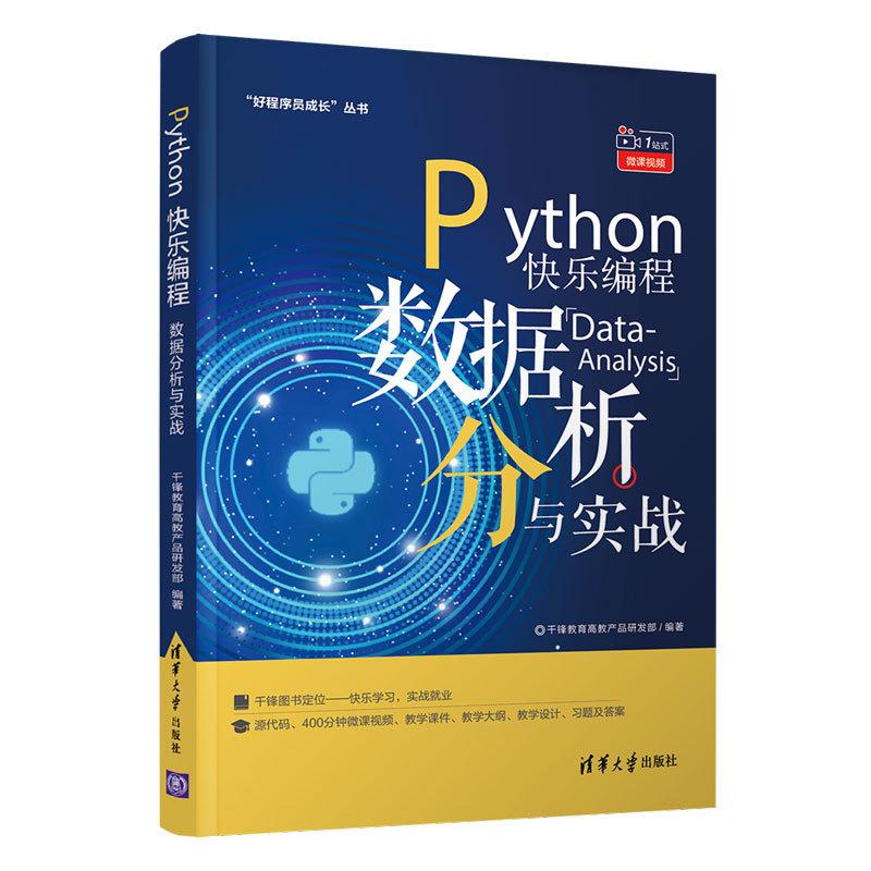 Python快樂編程——數據分析與實戰-preview-3