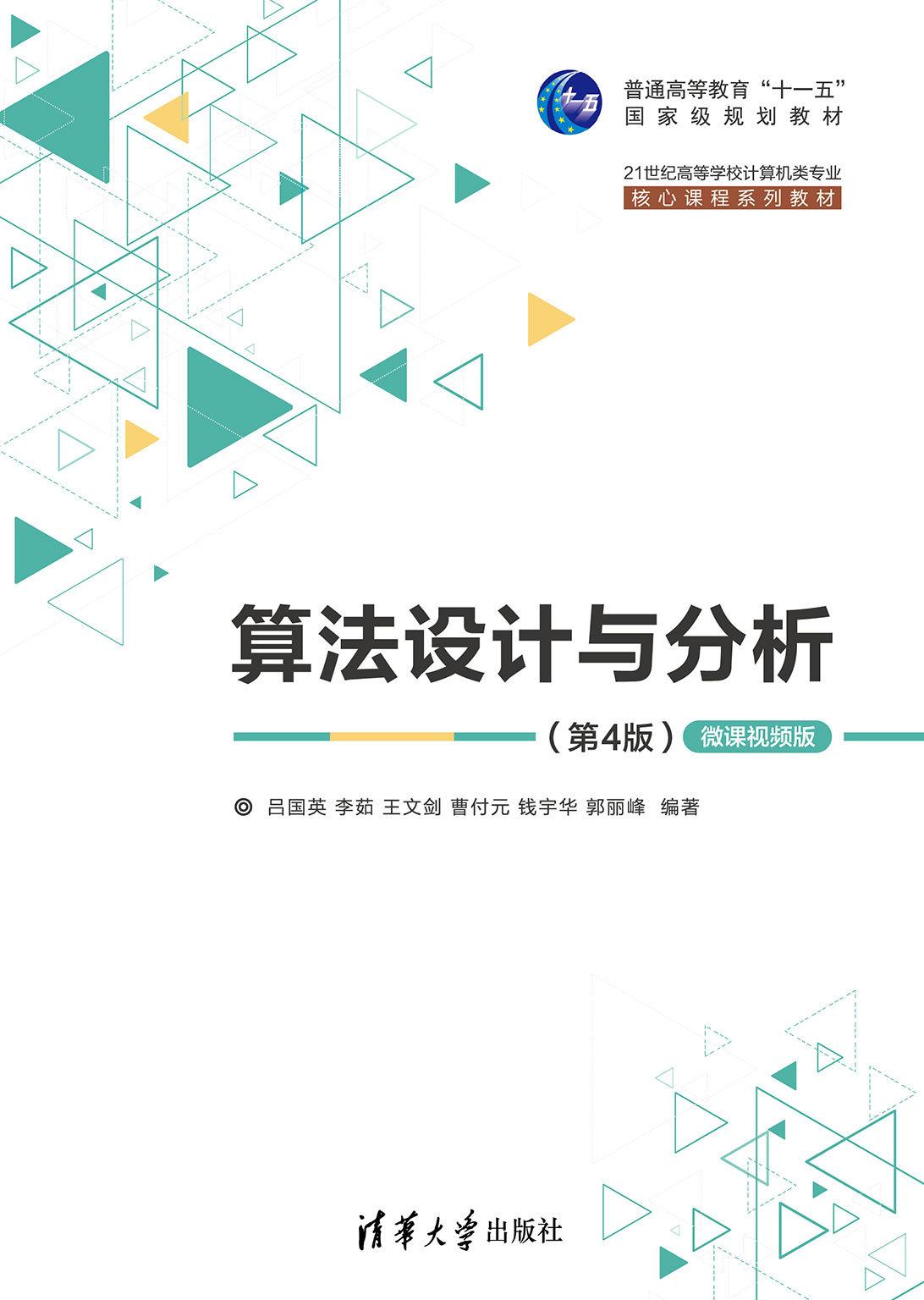 算法設計與分析(第4版)—微課視頻版-preview-1