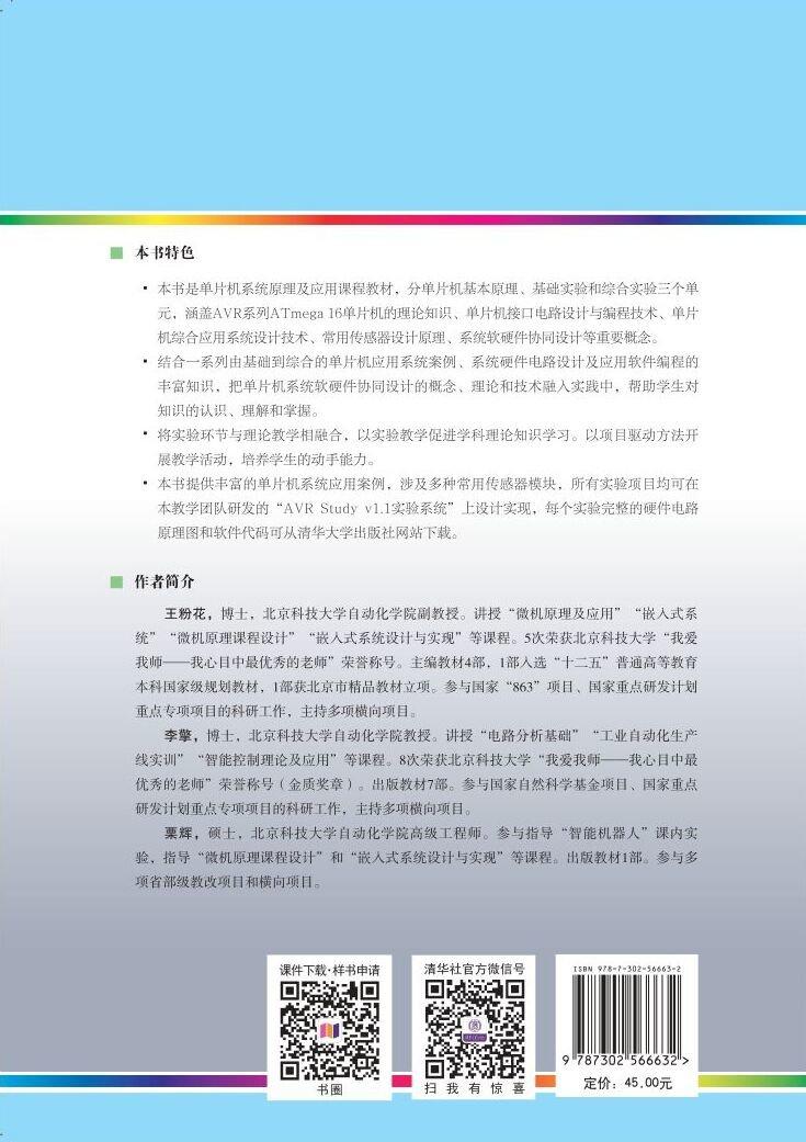 AVR單片機系統實踐教程-preview-2