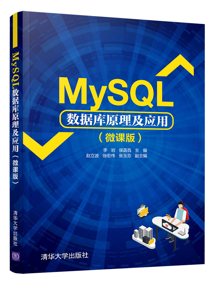 MySQL數據庫原理及應用(微課版)-preview-2