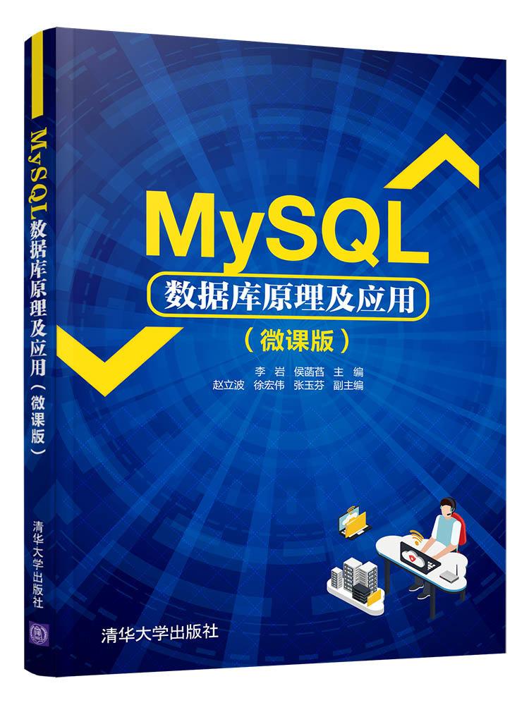 MySQL數據庫原理及應用(微課版)-preview-3