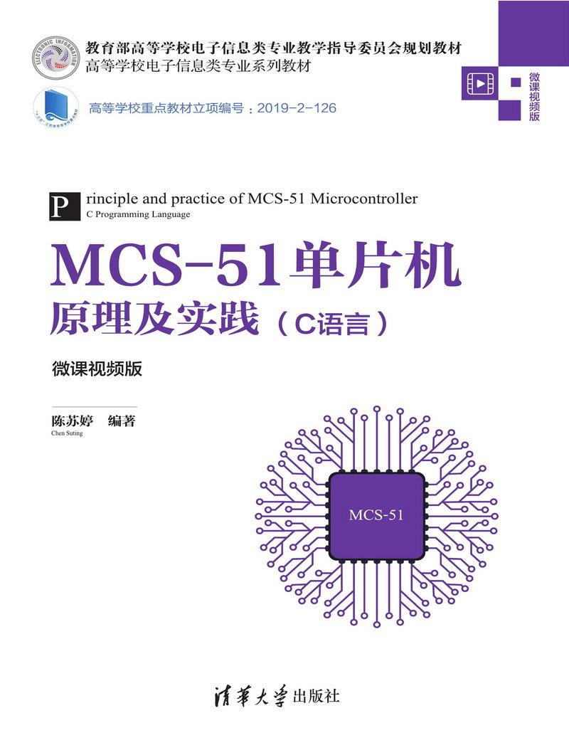 MCS-51單片機原理及實踐(C語言)(微課視頻版)-preview-1