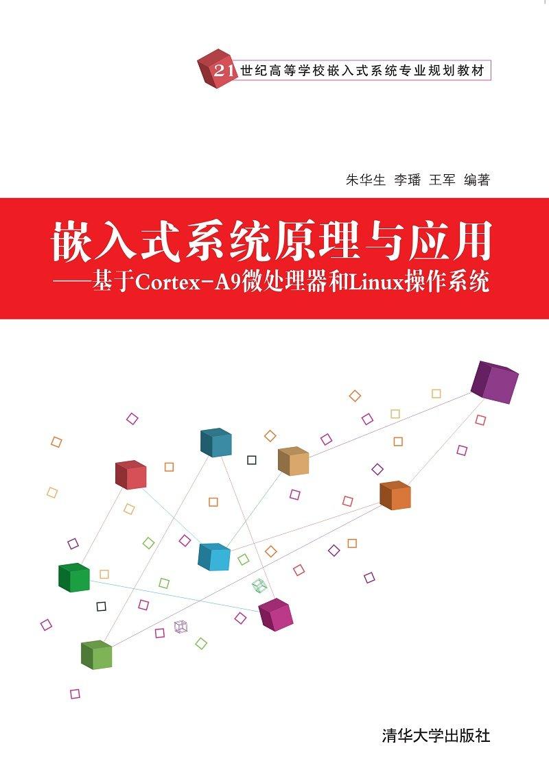 嵌入式系統原理與應用---基於Cortex-A9微處理器和Linux操作系統-preview-1