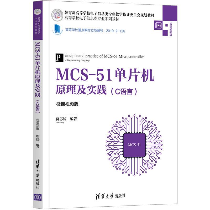 MCS-51單片機原理及實踐(C語言)(微課視頻版)-preview-3