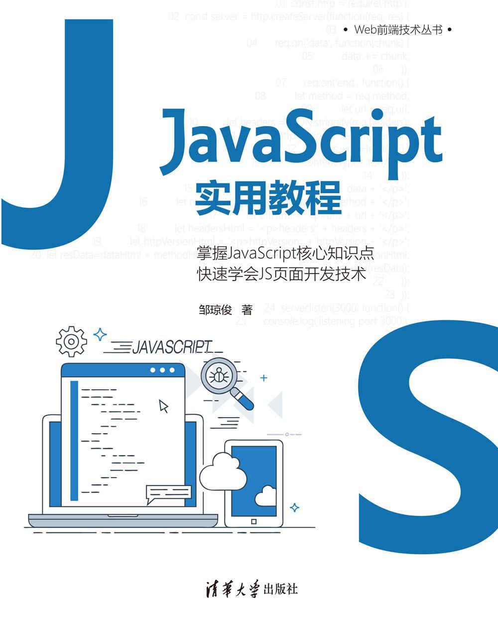 JavaScript實用教程-preview-1