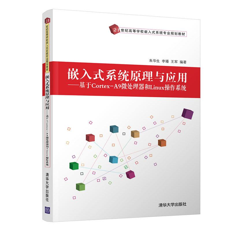 嵌入式系統原理與應用---基於Cortex-A9微處理器和Linux操作系統-preview-3