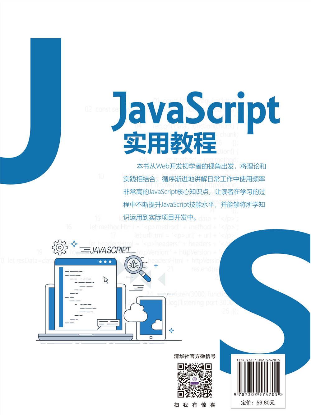 JavaScript實用教程-preview-2
