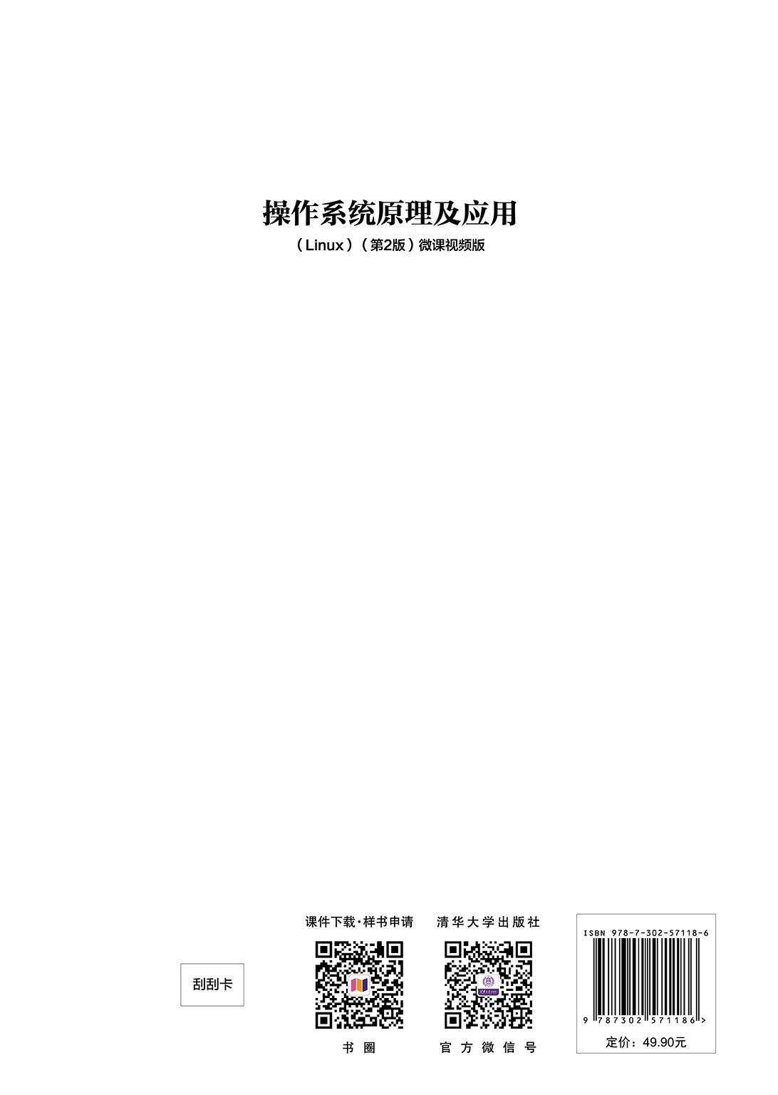 操作系統原理及應用(Linux)(第2版)-微課視頻版-preview-2