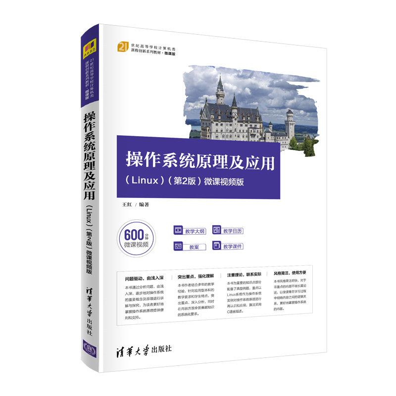 操作系統原理及應用(Linux)(第2版)-微課視頻版-preview-3